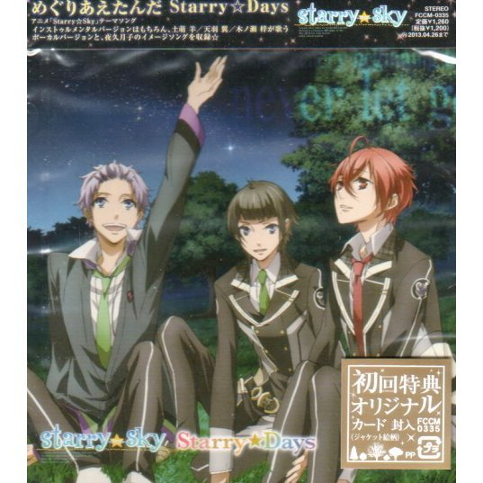 Starry Days (Starry Sky Theme Song)