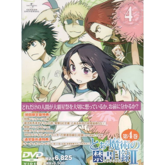 To Aru Majutsu No Index II Vol.4 [DVD+CD-Rom Limited Edition]