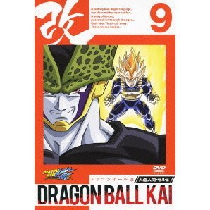 Dragon Ball Kai Jinzou Ningen Cell Hen Vol.9