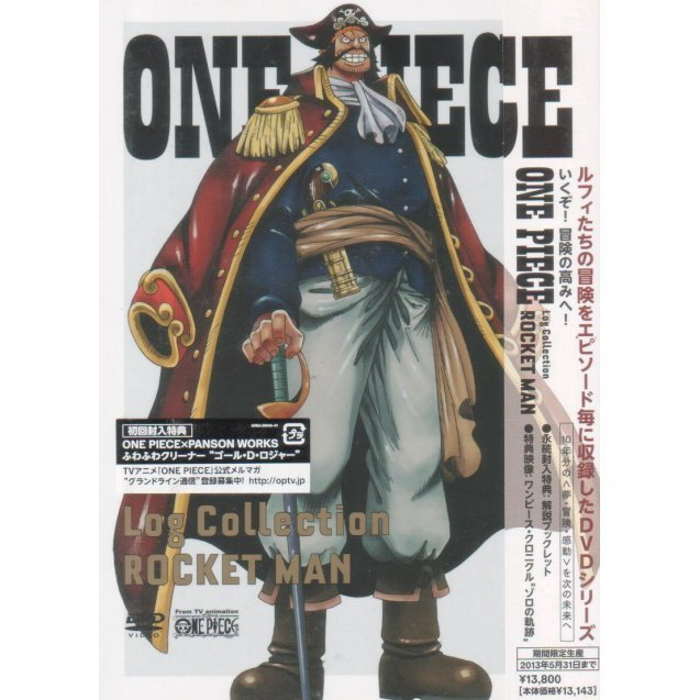 One Piece Log Collection - Rocket Man [Limited Pressing]