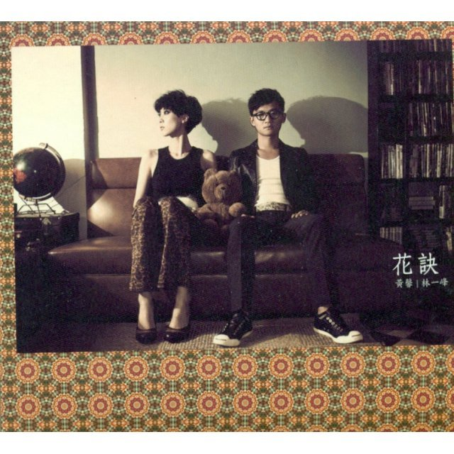 Chet Lam And Judi Wong Album 2011