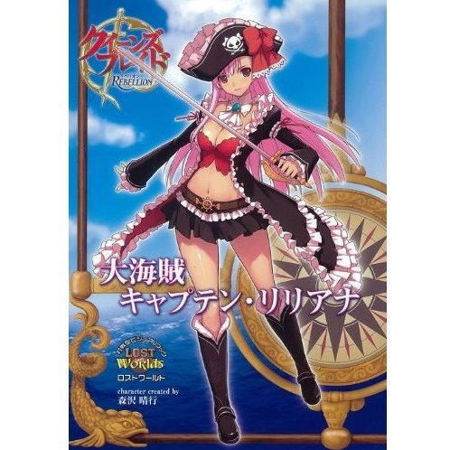 Queens Blade Rebellion Great Pirate Captain And Liliana - Lost Worlds - Visual Book