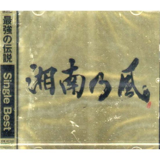 Omote Best Kin Ban Shonan No Kaze - Single Best [CD+MIX CD]