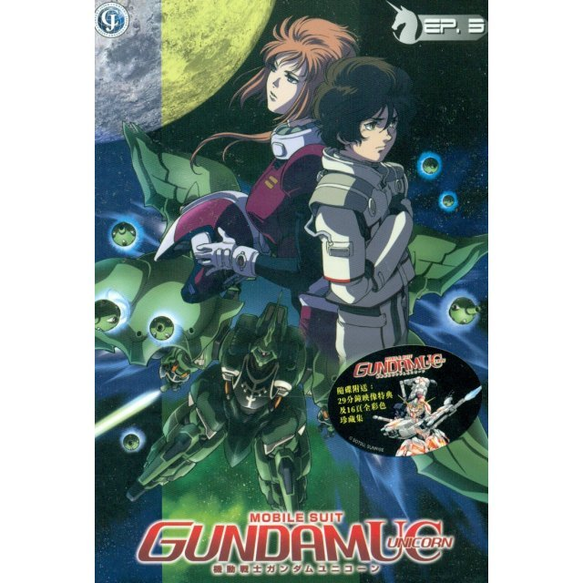 Mobile Suit Gundam UC Episode 3