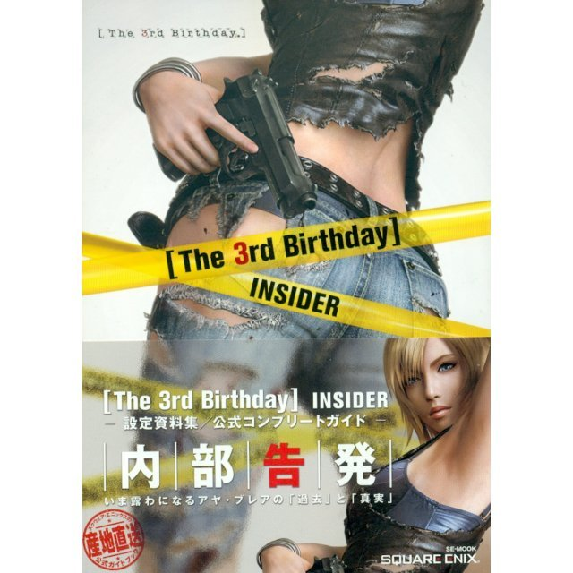 The 3rd Birthday Insider Setting Sourcebook / Complete Guide
