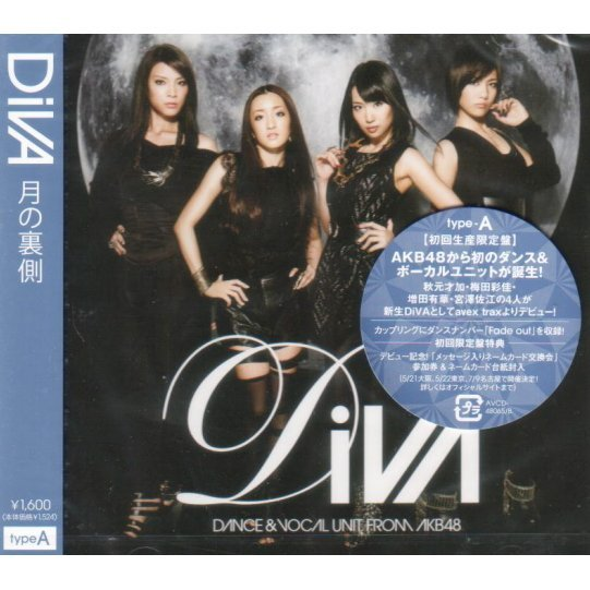 Tsuki No Uragawa [CD+DVD Limited Edition Jacket Type A]