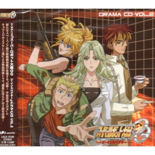 The Inspector Drama CD 2 (Super Robot Wars Original Generation)