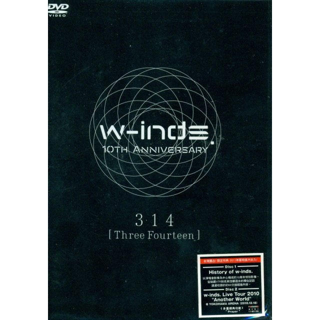 W-inds 10th Anniversary 314 [Three Fourteen]