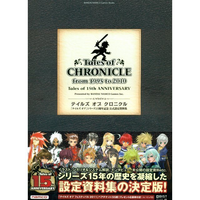 Tales Of Chronicle - Tales Of Series 15th Kinen Official Settei Shiryoushu