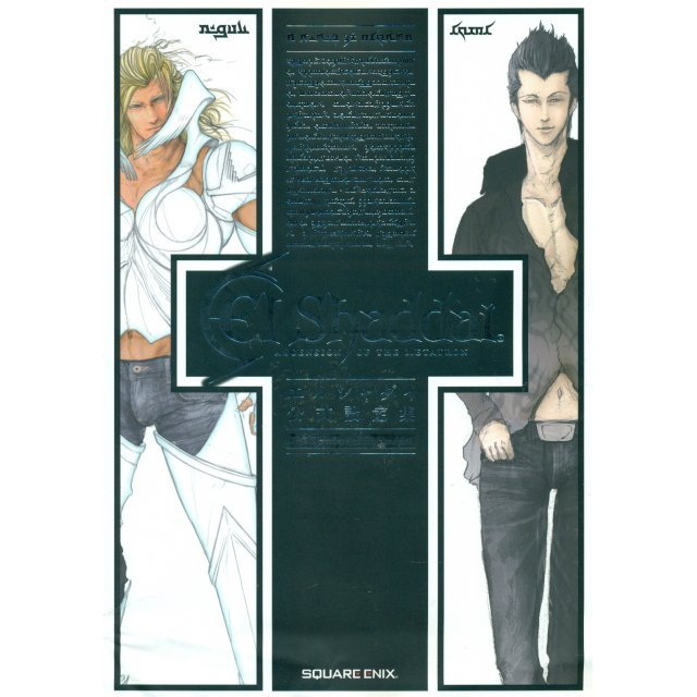 El Shaddai Official Setting Collection The Wonders of El Shaddai