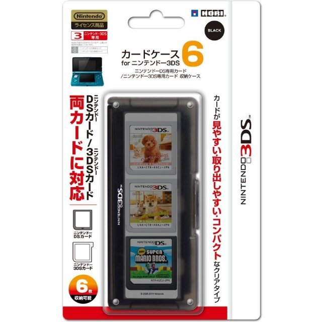 3DS Card Case 6 (Black)