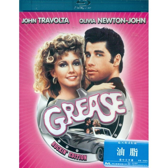 Grease [Special Edition]