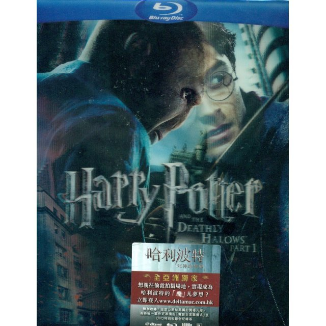 Harry Potter And The Deathly Hallows Part 1 [Lenticular Edition]
