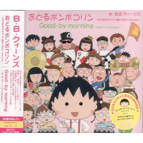 Odoru Ponpokorin - Chibimaruko-chan Tanjo 25th Version [Limited Edition]