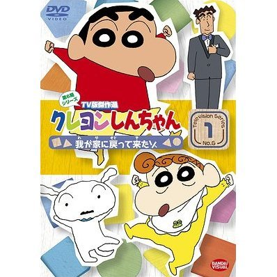 Crayon Shin Chan The TV Series - The 6th Season 1