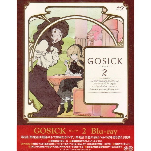 Gosick Vol.2 [Blu-ray+DVD]