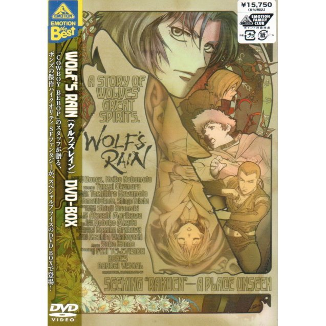 Emotion The Best Wolf's Rain DVD Box