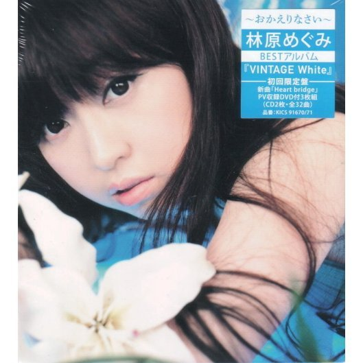 Megumi Hayashibara Best Album - Vintage Mix [CD+DVD Limited Edition]