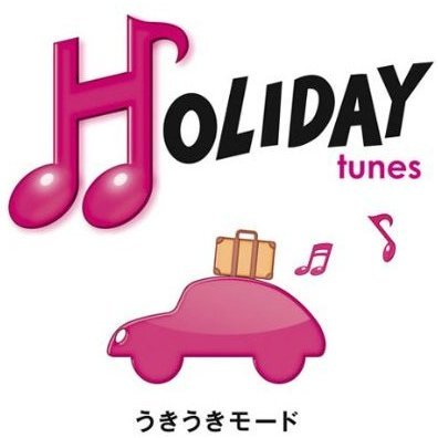 Holiday Tunes - Ukiuki Mode