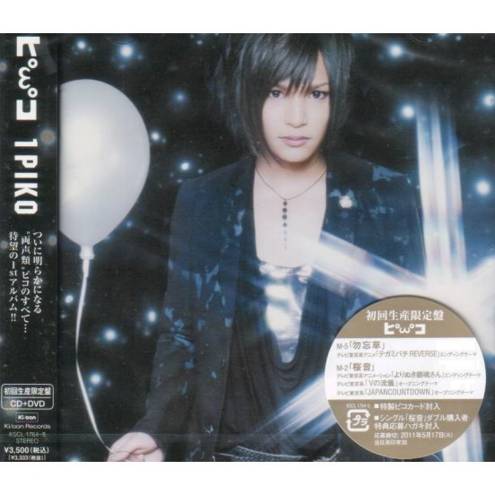 1Piko [CD+DVD Limited Edition]