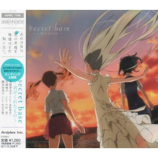 Secret Base - Kimi Ga Kureta Mono