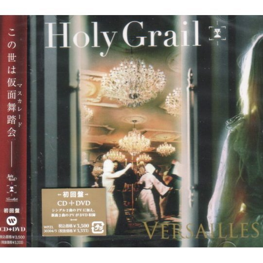 Holy Grail [CD+DVD Limited Edition]