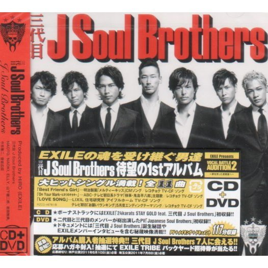 J Soul Brothers [CD+DVD]