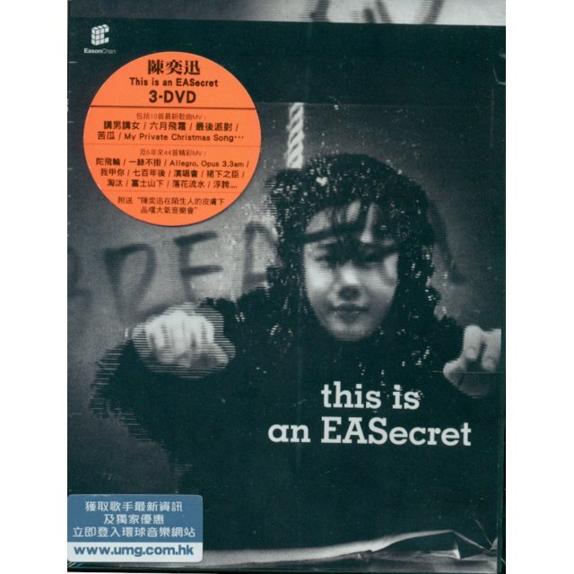 This Is An EASecret [3DVD]