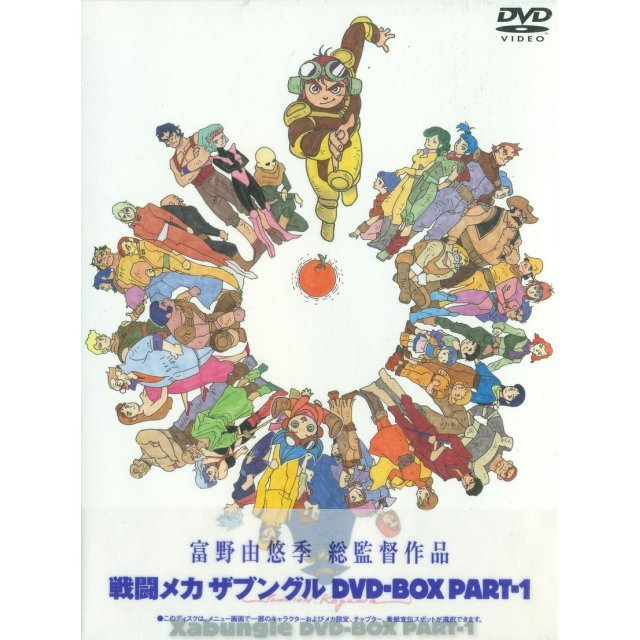 Densetsu Mecha Xabungle DVD Box Part 1