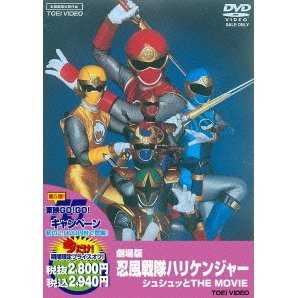 Ninpu Sentai Hurricanger - Shushutto The Movie [Limited Pressing]