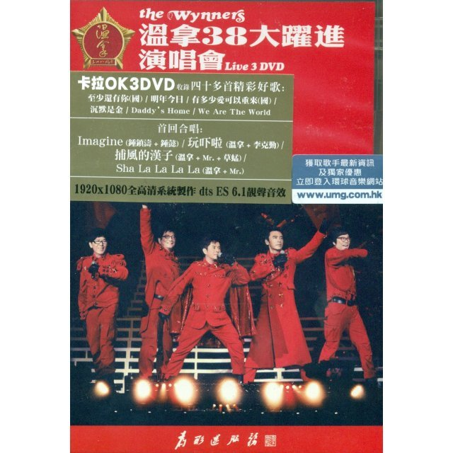 The Wynners Live Concert 2011 [3DVD]