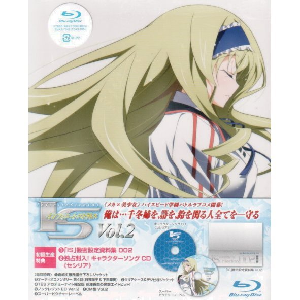Is Infinite Stratos Vol.2
