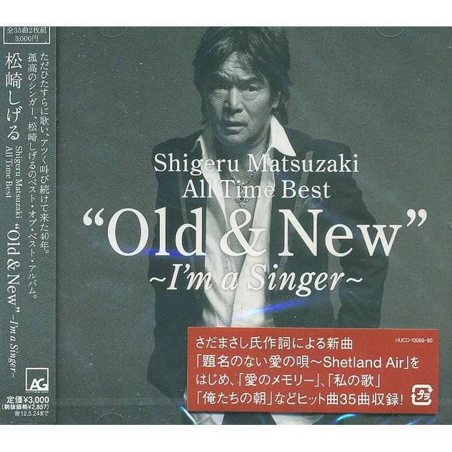 Shigeru Matsuzaki 40th Anniversary All Time Best Old & New - I'm A Singer