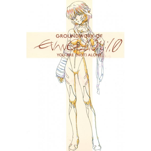 GAINAX: GROUNDWORK OF EVANGELION 1.0 YOU ARE (NOT) ALONE