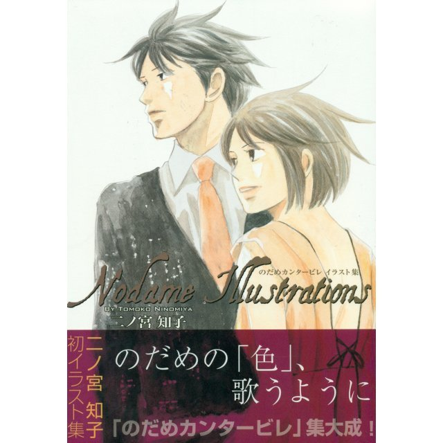 Tomoko Ninomiya: Nodame Cantabile Illustrations