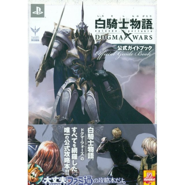 White Knight Chronicles: Origins Game Guide Book