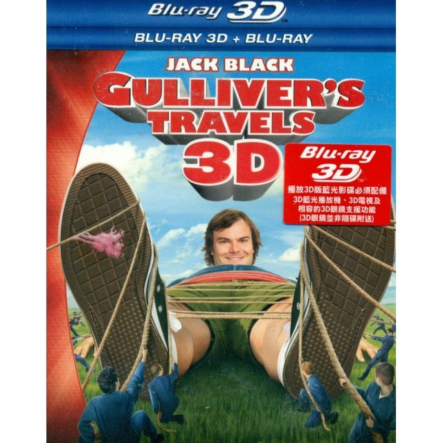 Gulliver's Travels [2D+3D]
