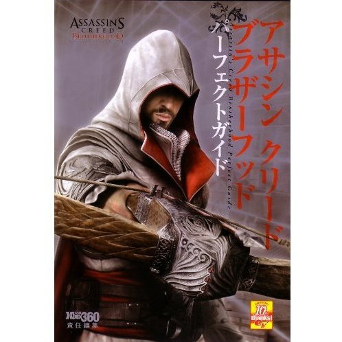 Assassins Creed Brotherhood Perfect Guide