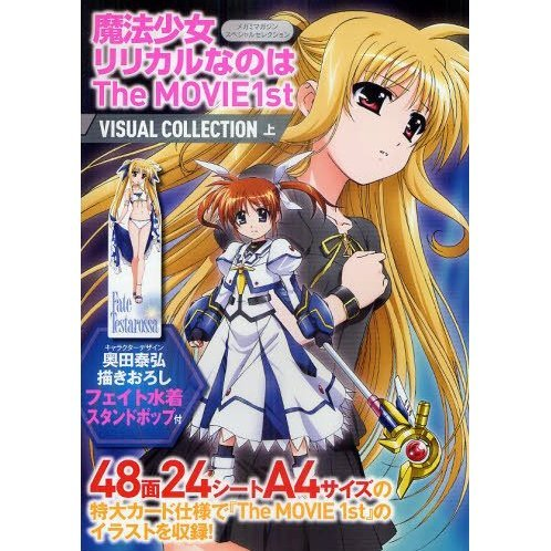 Maho Shojo Lyrical Nanoha The Movie 1st Visual Collection Part 1 - Megami Magazine Special Selection