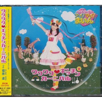 Wakuwaku Kitchin Carnival [CD+DVD Limited Edition]