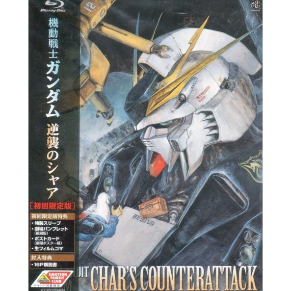 Mobile Suit Gundam Char's Counterattack / Gyakushu No Char [Limited Edition]