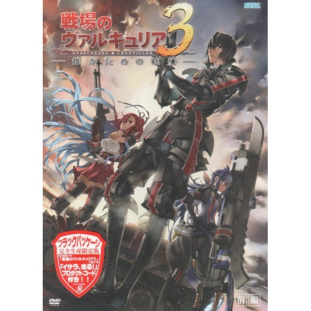 OVA Valkyria Chronicles 3 / Senjo No Valkyria 3 Dare Ga Tame No Juso Part.1 Black Package [Limited Edition]