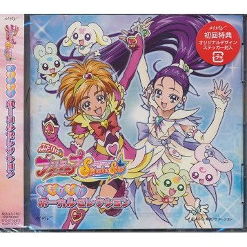 Futari Wa Precure Splash Star Vocal Best