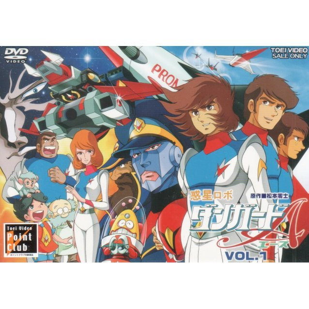 Wakusei Robo Danguard Ace Vol.1