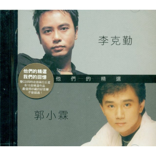 Their Collections - Hacken Lee & Kwok Siu Lam [2CD]