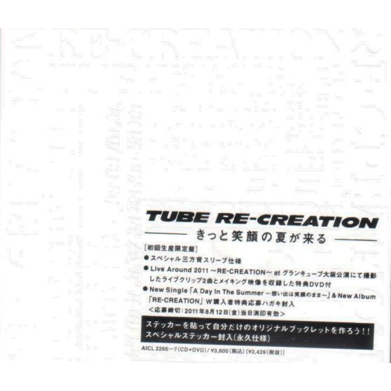 Re-Creation [CD+DVD Limited Edition]