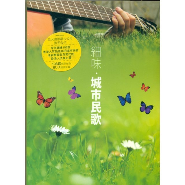 Listen To The Folklore Songs [6CD]