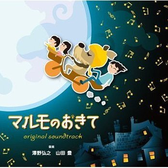 Fuji TV Drama Marumo No Okite Original Soundtrack