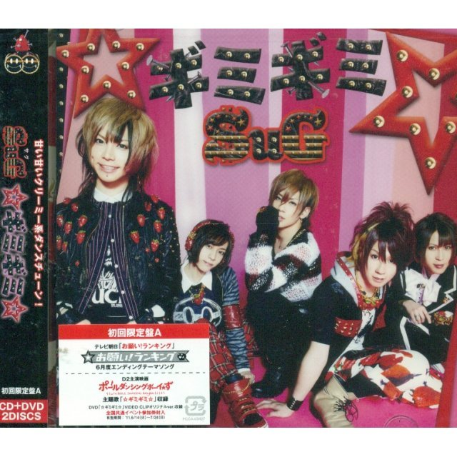 Gimigimi [CD+DVD Limited Edition Type A]