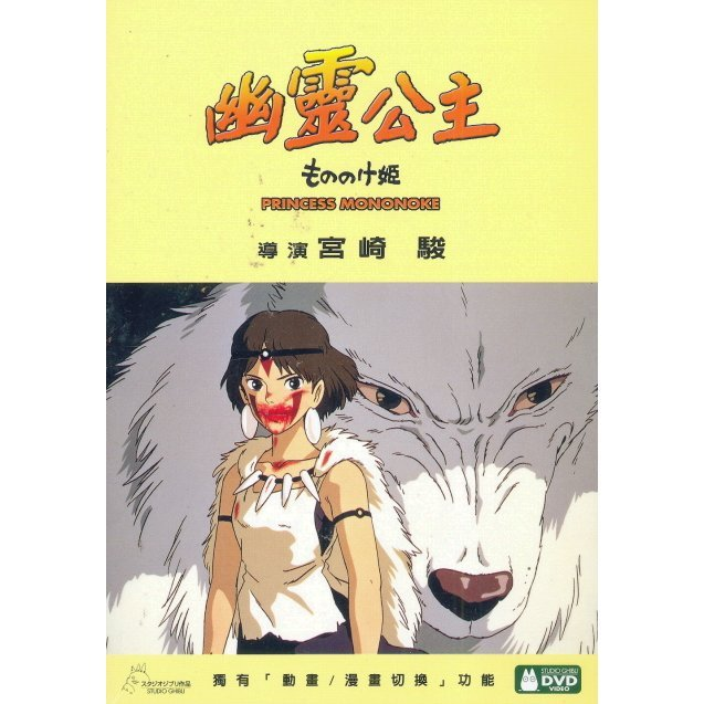 Princess Mononoke [2-Disc Edition]